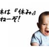 【コンテンツ更新】育休って『休み』じゃない!!