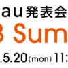 au、2013年夏モデル発表会サイトを公開。