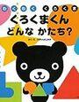 はじめての自力読み絵本【3歳0ヶ月~3歳1か月】