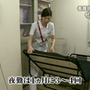 【3交替】夜勤明けの2年目看護師が、給料・恋愛・生活について質問に答える!