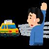 【ウーバー】オーストラリアのタクシー事情【didi】