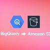 10TB超えのBigQuery巨大データを高速にS3に同期する