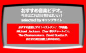 第473回【おすすめ音楽ビデオ!】…の洋楽版 ベストテン! Michael Jackson、Cher、Superorganism 等 4曲が新着!The Chainsmokers、David Guettaが再生回数上昇!な、2018/8/15(水) のチャート。みなさんにお知らせください!