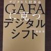 これからのデジタル人材になるためにおすすめ 最新読書レポート(後編):GAFAに克つデジタルシフト 鉢嶺 登