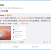 COSCon(中国オープンソースカンファレンス)行ってきました