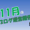 【 運用報告 】2020年11月