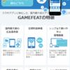 ASP  GAMEFEAT   【ゲームアプリに特化し報酬単価が高い】