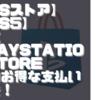 【PSストア】【PS5】公式PlayStationStoreでのお得な支払い方法!