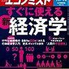 週刊エコノミスト 2017年12月12日 号 すぐに使える 新・経済学/安倍さん、保守を知っていますか