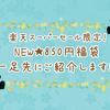楽天スーパーセール限定!NEW★850円福袋を一足先にご紹介します♡