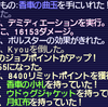 フェイスの絆キャンペーン中の香車(Kyou)