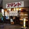 京極スタンド(京都)