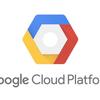 ExpressでGoogle Cloud Storageに画像をアップロードする