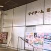 【近道あり】マイドーム大阪への行き方。堺筋本町~徒歩