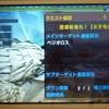 MHXX攻略:村上位★9『龍識船強化!【氷牙竜編】』  クリアー