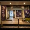 【大分市】甚吉の湯~黒川温泉と深い繋がり?香りの良いモール泉