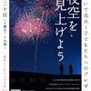 神奈川県寒川町3月20日花火大会!打上場所2か所!寒川みんなの花火