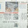 V Bikes 参入で、台湾のシェアバイクは戦国時代に