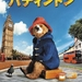 「パディントン」っていうめちゃズルいクマの映画について