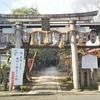 【京都】首途八幡宮