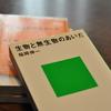 【この本を愛読する理由はここにある!】福岡伸一先生の『生物と無生物のあいだ』