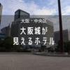 【大阪城が見える】gotoでホテルニューオータニに宿泊&モーニング
