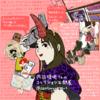 内田理央さんのオシャレ部屋・愛用のアニメグッズを紹介