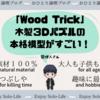 """【自宅で工作】木製パズルで""""本格スチームパンク模型""""が作れる「Wood Trick」【大人も子供も】"""