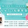 私の人生を変えた #ちゅうつね が新年会を開催します!【好評につき増枠!】