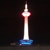 関西trip☆ステキな三浦景生さん展発見と友人と京都観光 (京都編)
