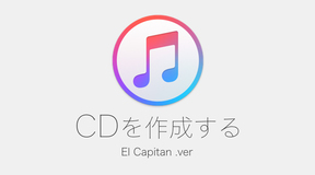 【Mac El Capitan】iTunesでCDを複製する方法