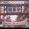 ペットントン聖地巡礼(ロケ地探訪)- 横浜