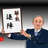 なんだか急に退陣してしまう菅総理大臣をエクセル画で描いてみた
