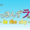 【続編?新作?】「おっさんずラブ-in the sky-」の放送日と出演者情報