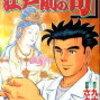 江戸前の旬 第12貫 最終回 大晦日の銀シャリ 須賀健太、田中幸太朗… ドラマの原作・キャスト・主題歌など…