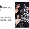 氷艶 hyoen 2017 -破沙羅- 2017年5月20日(土)~22日(月)