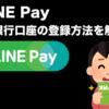 LINE Pay 銀行口座が登録できない!?チャージ手数料&戻すやり方を調査!
