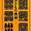子どもの美術 4(図画工作教科書)