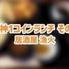 天神ワンコインランチログ - その8 居酒屋 漁火