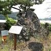 水中より出現した御神体の伝説 相模湖畔の御供岩(相模原市)