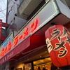 19年ぶりに恵比寿の人気ラーメン店九十九ラーメンへ!