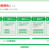 mineoから出荷完了のお知らせが届いた/日本郵便のゆうパックだから荷物追跡ができる