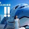 ANAハワイ線A380型機の運航ダイヤと予約、販売開始日が決定!