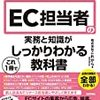 図解即戦力EC担当者の実務と知識がこれ1冊でしっかりわかる教科書