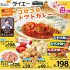 企画 料理提案 ゴロゴロトマトカレー ダイエー 5月6日号