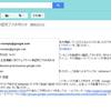 2017年3月 Googleアドセンス審査 通過 顛末記 1