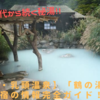 【秋田・乳頭温泉】江戸時代から続く秘湯『鶴の湯』の特徴と宿の情報完全ガイド