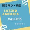 聞き取り・穴埋め問題 Cale13/Latinoamérica