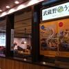 JR立川駅構内・武蔵野うどん『こぶし』で、肉汁つけうどん