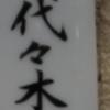 【渋谷区】代々木富ヶ谷町